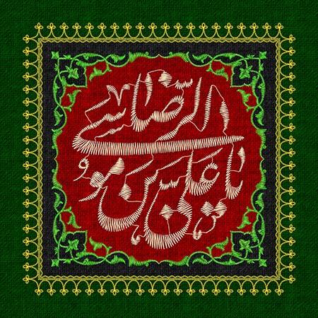 پرچم دوزی شهادت امام رضا (ع)