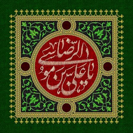 پرچم دوزی شهادت امام رضا (ع) / یا علی بن موسی الرضا