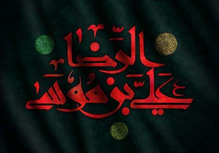 یا علی بن موسی الرضا / شهادت امام رضا (ع)