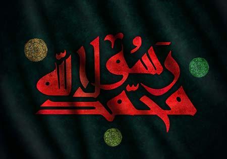 محمد رسول الله / رحلت پیامبر اکرم (ص)