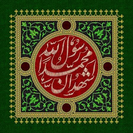 پرچم دوزی رحلت حضرت محمد (ص)