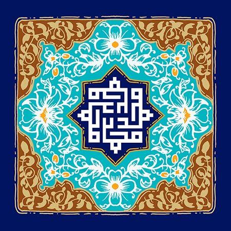 ولادت حضرت محمد (ص) / هفته وحدت
