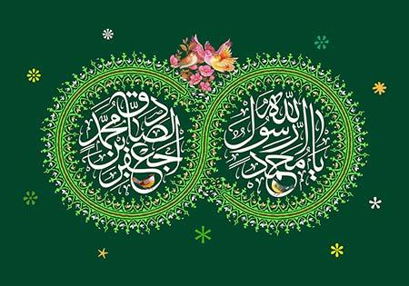 ولادت حضرت محمد (ص) و امام جعفر صادق (ع)