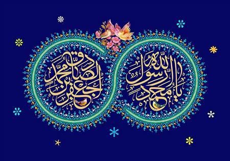 میلاد حضرت محمد (ص) و امام جعفر صادق (ع)