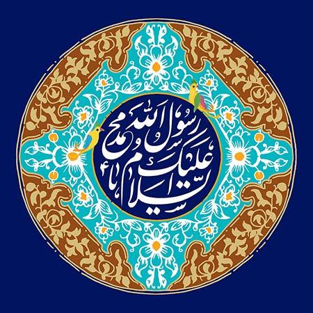 تصویر پروفایل مخصوص ولادت حضرت محمد (ص)