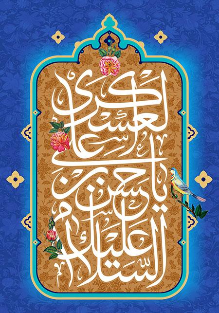 السلام علیک یا حسن بن علی العسکری / ولادت امام حسن عسکری (ع)