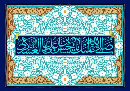 صلی الله علیک یا حسن بن علی العسکری / ولادت امام حسن عسکری (ع)