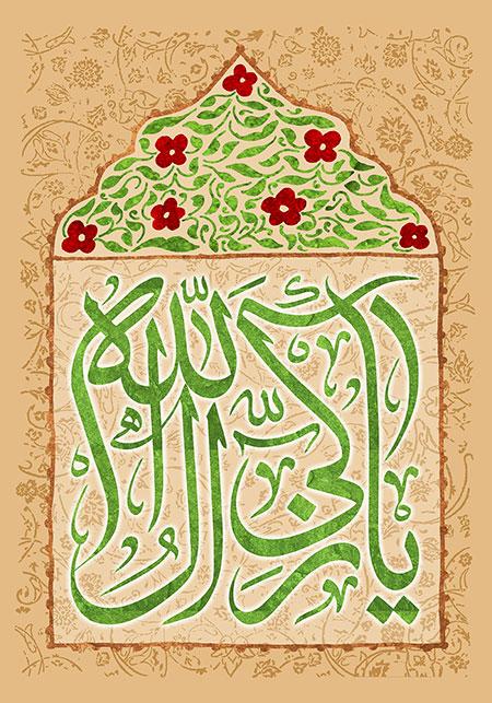 یا زکی آل الله / ولادت امام حسن عسکری (ع)