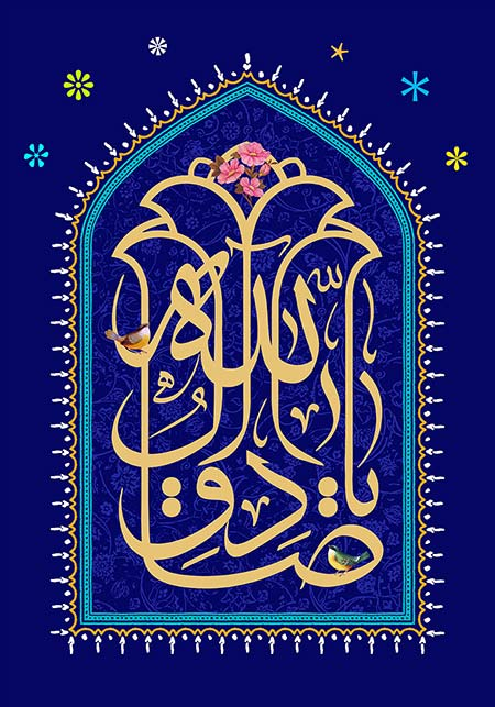 یا صادق آل الله / ولادت امام صادق (ع)