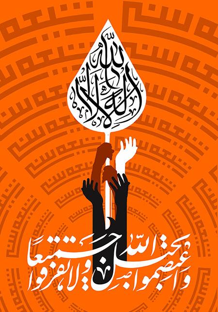 واعتصموا بحبل الله جمیعا ولاتفرقوا / هفته وحدت