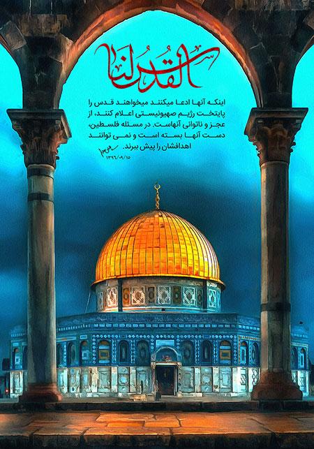 القدس لنا
