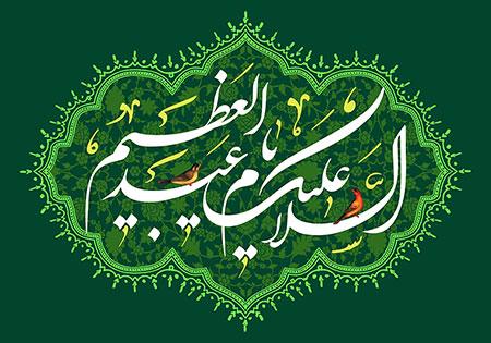 تولد حضرت عبدالعظیم حسنی (ع) / السلام علیک یا عبدالعظیم