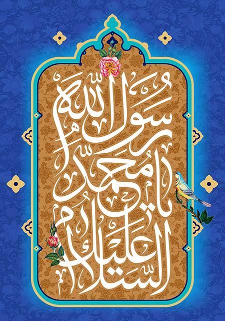 السلام علیک یا محمد رسول الله / ولادت حضرت محمد (ص)