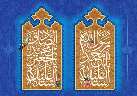 تولد حضرت محمد (ص) و امام جعفر صادق (ع)