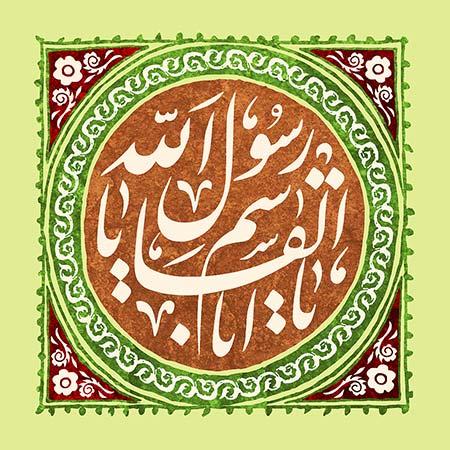 یا اباالقاسم یا رسول الله / ولادت حضرت محمد (ص)
