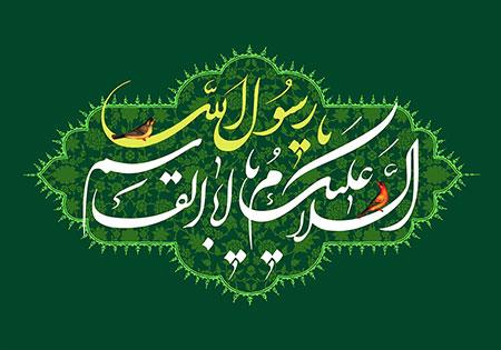 السلام علیک یا اباالقاسم یا رسول الله / ولادت حضرت محمد (ص)