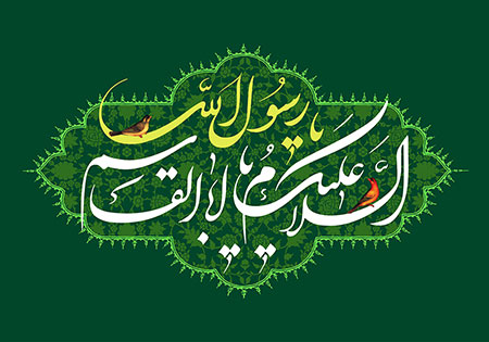 فایل لایه باز تصویر السلام علیک یا اباالقاسم یا رسول الله / ولادت حضرت محمد (ص)