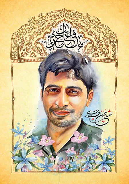 شهید محسن حیدری