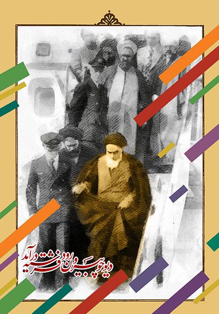 پوستر ورود امام خمینی (ره) / دهه فجر