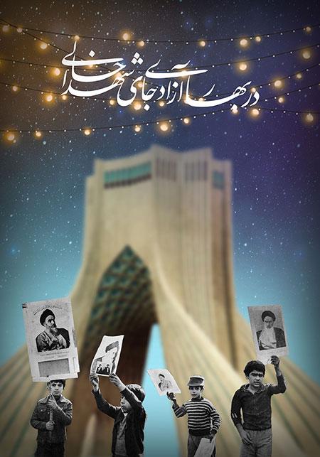 در بهار آزادی جای شهدا خالی / 22 بهمن / دهه فجر