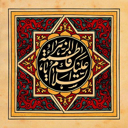 شهادت حضرت فاطمه زهرا (س) / السلام علیک یا فاطمه الزهراء