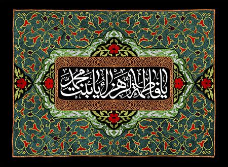 طرح جایگاه مخصوص شهادت حضرت فاطمه زهرا (س)طرح جایگاه مخصوص شهادت حضرت فاطمه (س)