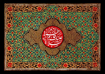 طرح جایگاه مخصوص شهادت حضرت فاطمه زهرا (س)
