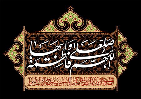 شهادت حضرت زهرا (س) / اللهم صل علی فاطمه و ابیها