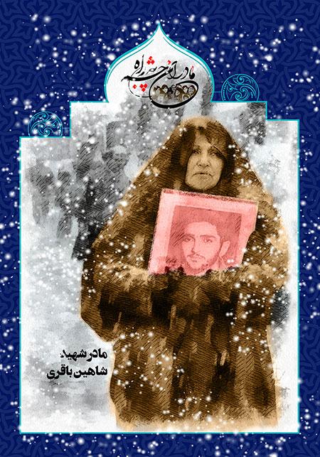 مادر شهید شاهین باقری