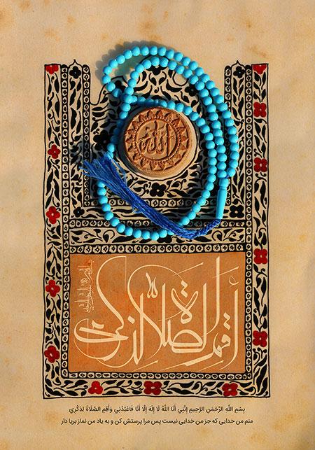 پوستر نماز / اقم الصلاه لذکری