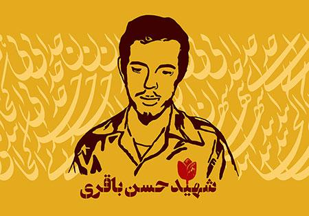 شهید حسن باقری
