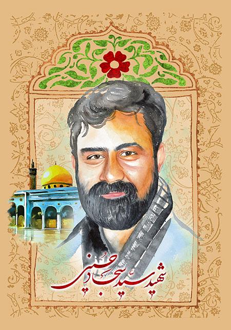 شهید سید سجاد حسینی