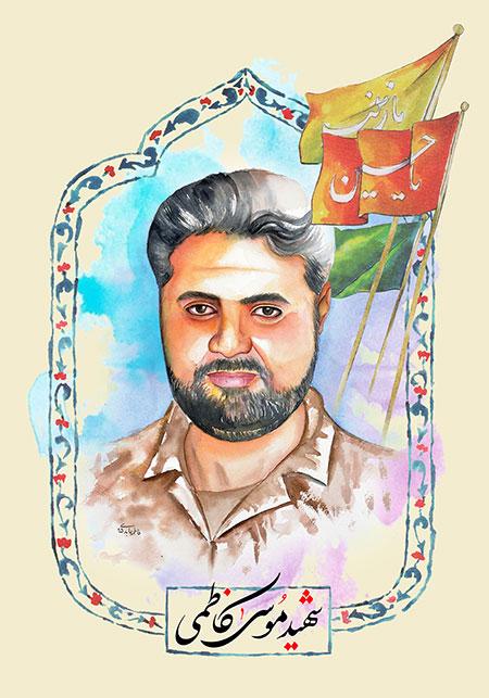 شهید موسی کاظمی