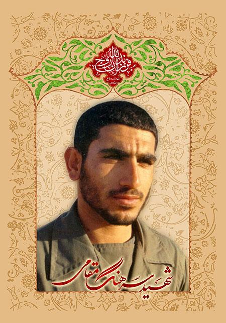 شهید سرهنگ مقامی