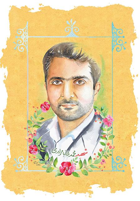 شهید محمد رضا مرادی