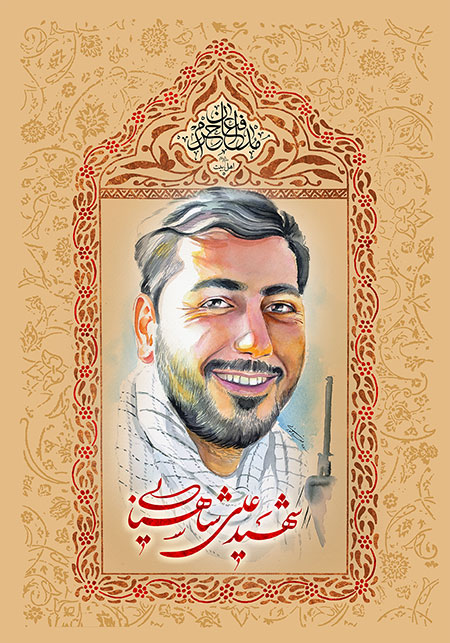 شهید علی شاهسنایی