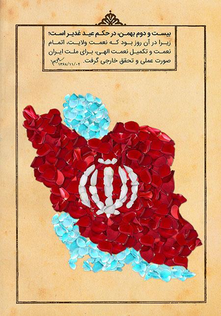 دهه فجر / بیست و دوم بهمن، در حکم عید غدیر است