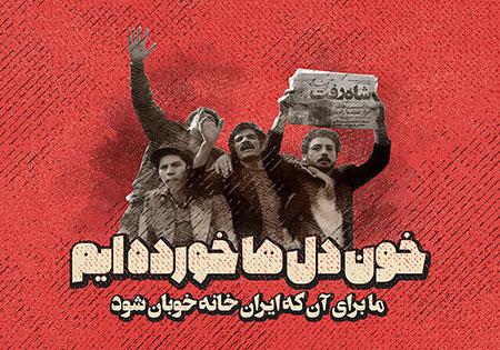 ما برای آن که ایران خانه خوبان شود / دهه فجر