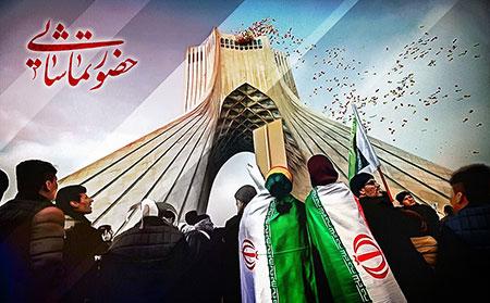 حضور تماشایی / راهپیمایی 22 بهمن