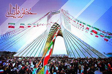 حضور تماشایی / راهپیمایی ۲۲ بهمن