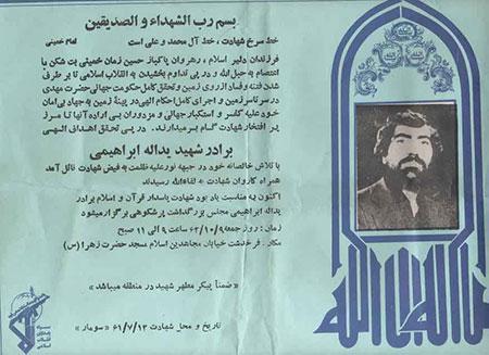 اعلامیه شهید (دهه 60)