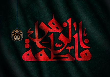 شهادت حضرت زهرا (س) / فاطمه الزهراء