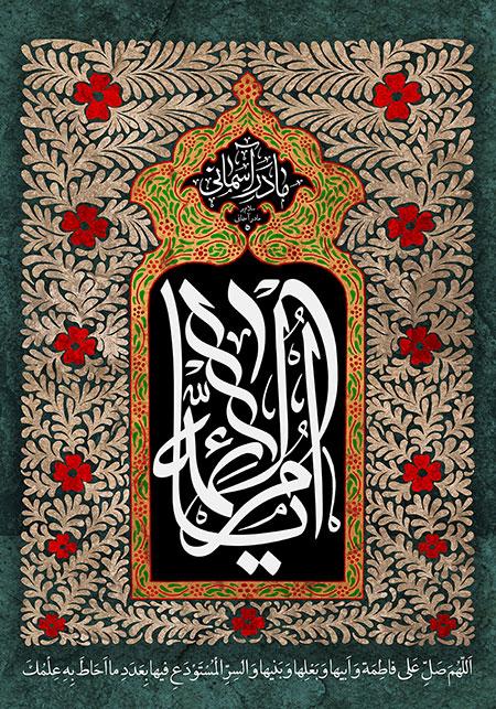 شهادت حضرت فاطمه زهرا (س) / یا ام الائمه