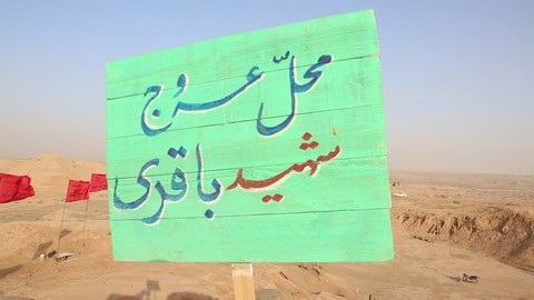 shahid-bagheri-00013