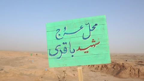 shahid-bagheri-00019