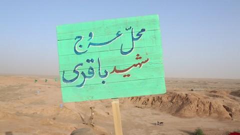 shahid-bagheri-00020