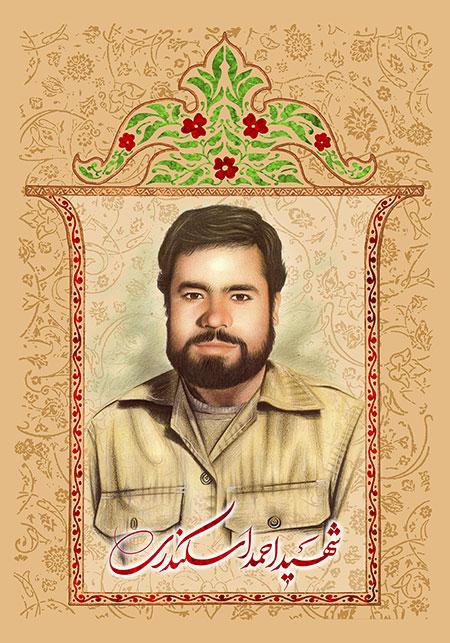 شهید احمد اسکندری