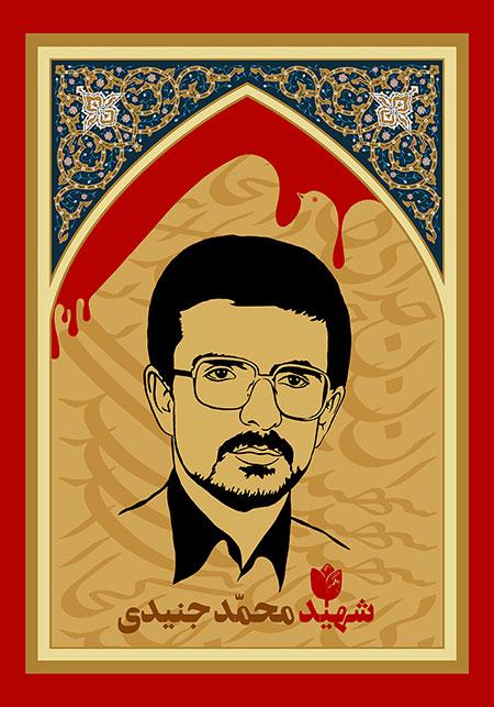 شهید محمد جنیدی
