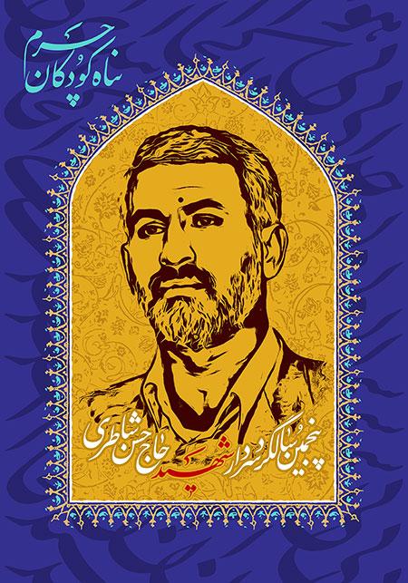 شهید حاج حسن شاطری