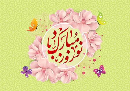 عید نوروز مبارک باد